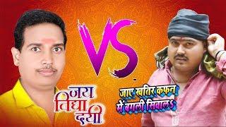Pt.Somnath Shastri Vs Hareram Mishra || महासंग्राम || Ft. Aadishakti Films