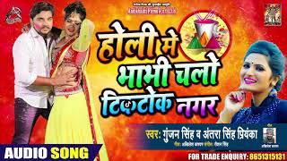 #Gunjan Singh || होली में भाभी चलो Tik Tok नगर || #Antra Singh || Bhojpuri Holi Songs 2020
