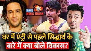 Bigg Boss 13 | Vikas Gupta BIG NEWS On Sidharth Before Entering House | BB 13 Video