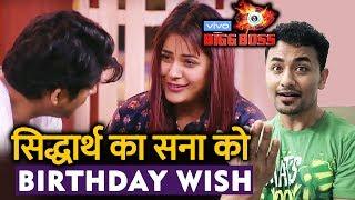 Bigg Boss 13 | Sidharth Shukla's Big Surprise For Shehnaz Gill Birthday | BB 13 Video