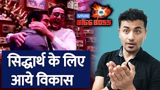 Bigg Boss 13 | Vikas Gupta ENTERS As Connection For Sidharth Shukla | BB 13 Episode Preview