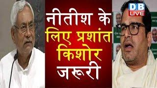Nitish Kumar के लिए Prashant Kishor जरूरी | JDU में कलह से परेशान CM Nitish Kumar  |#DBLIVE