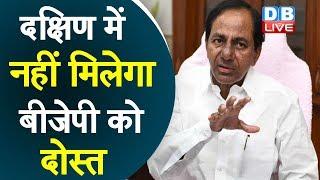 दक्षिण में नहीं मिलेगा BJP को दोस्त | नए कानून के खिलाफ K. Chandrashekar Rao |#DBLIVE
