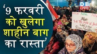 '9 फरवरी को खुलेगा शाहीन बाग का रास्ता' | शाहीन बाग मामले को भुनाने में जुटी BJP | #DBLIVE