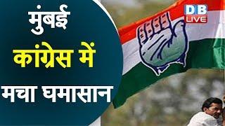 मुंबई Congress में मचा घमासान | मुंबई में नए अध्यक्ष के लिए नेताओं में खींचतान |#DBLIVE