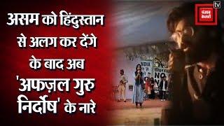 """""""असम को हिंदुस्तान से अलग कर देंगे"""" के बाद अब """"Afzal Guru निर्दोष है।"""""""