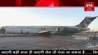 जब रनवे की जगह सड़क पर उतरा एरोप्लेन THE NEWS INDIA