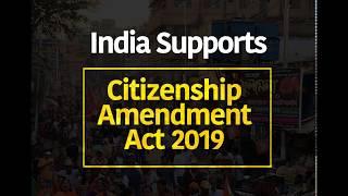 पूरे देश से नागरिकता संशोधन अधिनियम को मिल रहा है अपार जनसमर्थन।#IndiaSupportsCAA