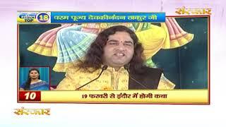 Bhakti Top 20 || 28 January 2020 || Dharm And Adhyatma News || Sanskar