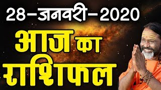 Gurumantra 28 January 2020 - Today Horoscope - Success Key - Paramhans Daati Maharaj