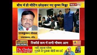 #JIND : परिवेदना समिति की बैठक में हुआ विवाद,बीच में ही मीटिंग छोड़ निकले कृष्ण मिड्डा