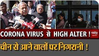 corona virus का HIGH ALTER ! RAJASTHAN  सहित पूरे देश में CHINA  से आने वालों पर निगरानी !