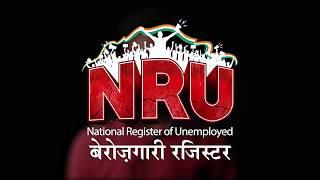 National Register of Unemployed | 45 साल में पहली बार देश में सबसे ज्यादा बेरोजगार