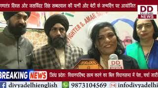फ्रीडम फाइटर सरदार अमर सिंह सब्बरवाल मेमोरियल फाउंडेशन ने मसूमों को किया सम्मानित || Divya Delhi New