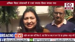 अम्बिका विहार सोसायटी में 71वां गणतंत्र दिवस मनाया गया|| Divya Delhi News