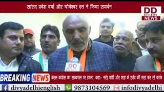 मुंडका विधानसभा के भाजपा प्रत्याशी मास्टर आजाद सिंह के समर्थन में जनसभा|| Divya Delhi News