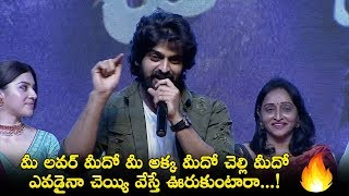 Naga Shourya Very Emotional Speech About Mehreen At Ashwathama Movie Audio Launch