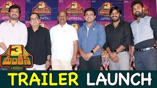 3 Monkeys Trailer Launch Press Meet || Sudheer || Getup Srinu || Ram Prasad || Bhavani HD Movies