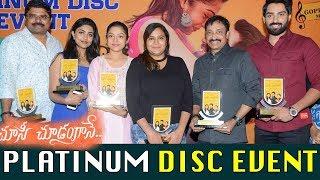 Choosi Choodangaane Platinum Disc Event || Shiva Kandukuri || Bhavani HD Movies