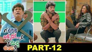 Veediki Yekkado Macha Undhi Full Movie | 2020 Telugu Movies | Vimal | Ashna Zaveri | Part 12