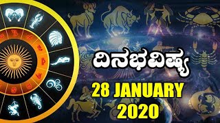 ದಿನ ಭವಿಷ್ಯ | Dina Bhavishya | 28th January 2020 | Daily Horoscope in Kannada