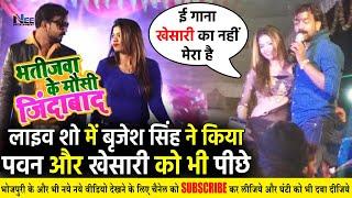 Brijesh Singh ने लाइव शो में किया Pawan और Khesari को भी पीछे- Bhatija Ke Mausi Jindabad