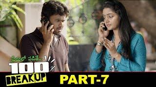 Premalo Padithe 100% Breakup Full Movie   Latest Telugu Movies   Ezhil Durai   Abhinaya   Part 7