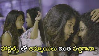 హాస్టల్స్ లో అమ్మాయిలు ఇంత పచ్చిగానా.. | 2020 Telugu Movie Scenes | Chitrangada | Anjali