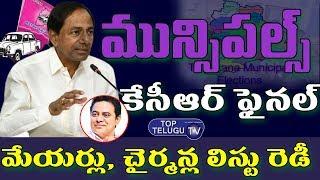 Telangana New Municipal Chairmen's & Mayer's List | Telangana News | CM KCR | KTR | Top Telugu TV
