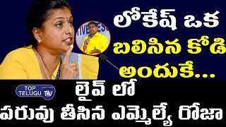 YCP MLA Roja Scold To Nara Lokesh | AP Political News | CM Jagan | Chandrababu | Top Telugu TV