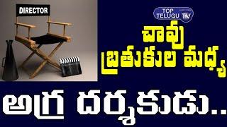 చావు బ్రతులకు మధ్య అగ్ర దర్శకుడు| Film Director Jagan Health Condition | Latest News | Top Telugu TV