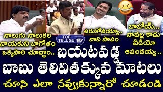 Minister Perini Nani Funny Speech On Chandrababu Previous Video | CM Jagan | AP Assembly Live News