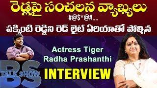 Actress Tiger Radha Prashanthi Exclusive Interview | BS Talk Show | Full Interviews | Top Telugu TV