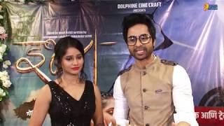IBHRAT इभ्रत Trailer & Music Launch | Sanjay Shejwal, Shilpa Thakre, Suresh Vishwakarma & Vursahli
