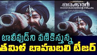 Marakkar Tamil Movie Teaser Review | Mohanlal | New Malayalam Movie Trailer 2020 | Top Telugu TV
