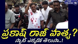 ప్రకాష్ రాజ్ హత్య? | Actor Prakash Raj Threat News | Breaking News | 2020 New Movies | Top Telugu TV