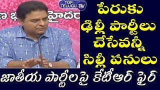 Telangana Working President KTR About Municipal Election Results | Telangana News | Top Telugu TV