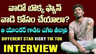 Different Star Vicky Tik Tok INTERVIEW | Top Telugu TV TikTok Star Interviews