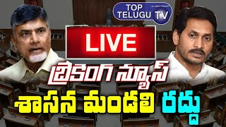 AP Assembly Live | AP Legislative Council Abolished Live | CM Jagan Live | AP News