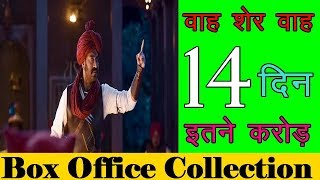 TANHAJI Fourteen Days/14th DAY BOX OFFICE WORLD WIDE COLLECTION | All Language Box Office Collection
