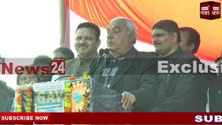 हरियाणा के पूर्व मुख्यमंत्री भूपेंद्र सिंह हुड्डा की दहाड़ सुनिए HAR NEWS 24