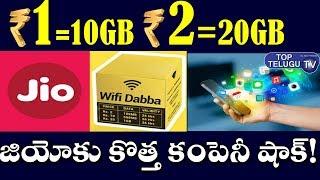 జియోకు కొత్త కంపెనీ షాక్! Jio News Plans | Wifi Dabba Latest News | Wifi Dabba New Offers