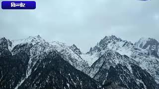 पहाड़ो में एक बार  फिर मौसम खराब || ANV NEWS KINNAUR - HIMACHAL