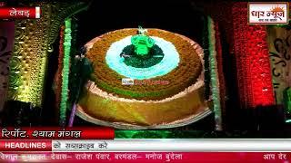 ग्राम घाटाबिल्लोद में श्री खाटूश्याम जी की भजन संध्या का आयोजन किया गया
