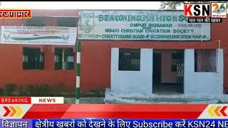 कोरबा/रजगामार/बीकन इंग्लिश हाई स्कूल ओमपुर में गणतंत्र दिवस बड़ी हर्षोल्लास के साथ मनाया गया।
