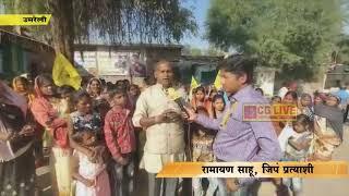 कोरबा जिले के करतला जपं क्षेत्र 24 से रामायण साहू का धुंआधार प्रचार cglivenews