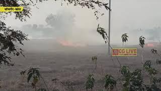चांपा बम्हनीडीह मार्ग के खेतों में लगी भीषण आग cglivenews