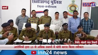 15 से ज्यादा चोरी की वारदात को अंजाम देने वाले चढ़े हत्थे   23 लाख रुपये का माल बरामद