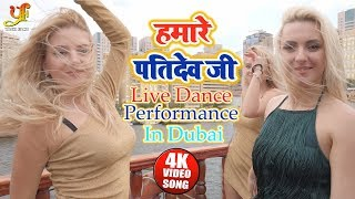 हमारे पति देव जी - Live Dance Performance in Dubai | Hamare Pati Dev Ji | Bhojpur Song 2020