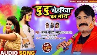 दू दू मेहरिया का मारा - Du Du Mehariya Ka Mara | Ajay Pandey Amrit | Bhojpuri Holi Song 2020 New